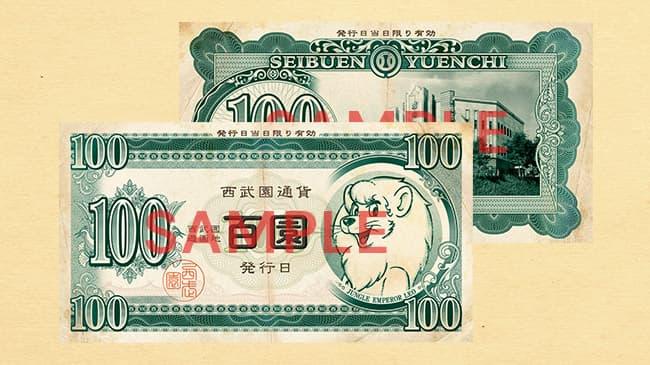 https://www.seibu-leisure.co.jp/amusementpark/common-html/img/ticket/seibuen/img_lineup-02.jpg